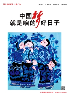 中国梦新农村海报图片