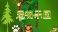 宠物乐园海报图片
