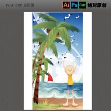 椰树海边娃娃图片