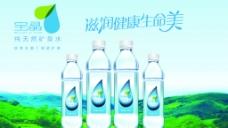 宝晶宫水广告图片