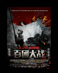 《百团大战》终极版概念海报图片