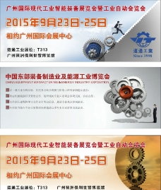 展会海报 工业 机械 齿轮图片