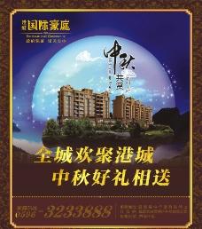 房地产中秋海报图片
