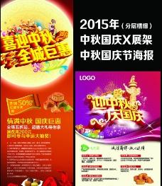中秋节国庆展架海报图片
