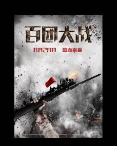 《百团大战》热血来袭版先导海报图片