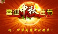 中秋佳节图片