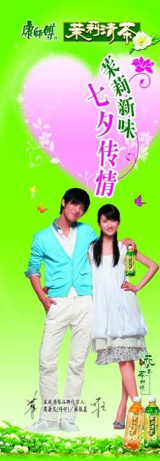 康师傅茉莉清茶宣传海报图片