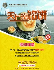 餐饮宣传彩页图片