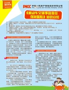 中国机动车交通事故责任强制保险图片
