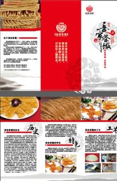 茶馓三折页图片