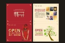 开业折页图片