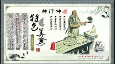 烤鱼展板图片