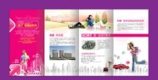 房产折页图片