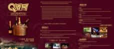 酒品三折页图片