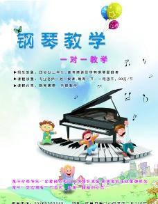 钢琴教学单页图片