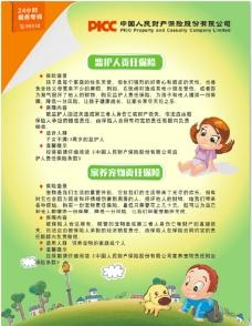 中国人民财产保险股份有限公司图片