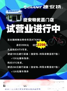 捷安特自行车试营业图片
