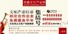 中国风时尚招商文化产业集结号图片