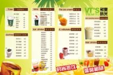 饮品店价目表图片