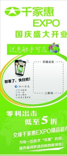 商超开业二维码宣传优惠图片