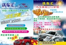 洗车 宣传单图片