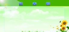 小区公告栏图片