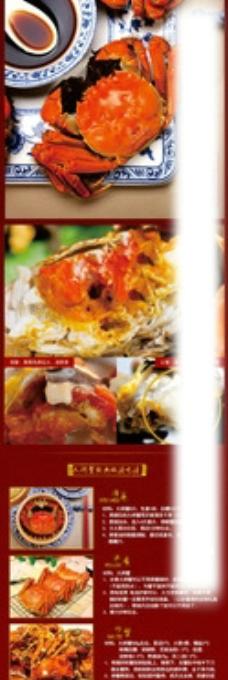 螃蟹详情图片