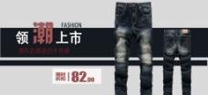 牛仔裤促销海报图片