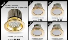 LED灯淘宝促销海报 关联营销图片