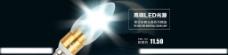 淘宝全屏海报 LED灯图片
