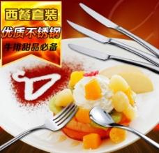 不锈钢餐具直通车主图图片