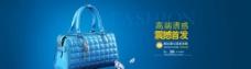 淘宝美工包包活动海报设计图片