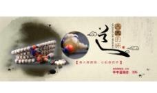 淘宝菩提佛珠海报广告图图片