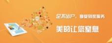 banner 微信网站图片