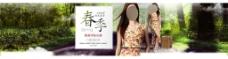 淘宝清新田园简约女装促销海报图片