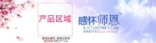 淘宝首页教师节海报图片