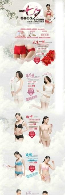 天猫七夕内衣家居服活动海报内页图片