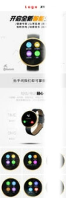 智能手表详情页图片