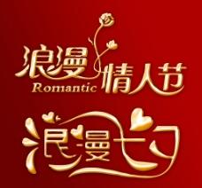 浪漫情人节字体图片