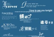 婚纱字体PSD图片
