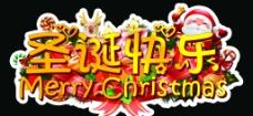 圣诞快乐挂饰图片