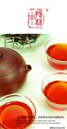 扬中林 茶图片