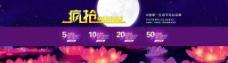 中秋节淘宝优惠券首页装修图片