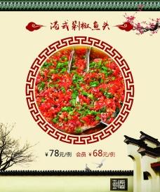 中国风美食图片