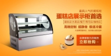 蛋糕展示柜 淘宝海报 活动图图片