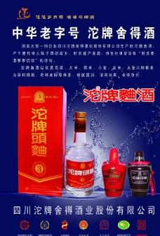 沱牌曲酒广告图片