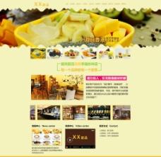 甜品网站图片