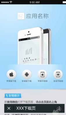 手机平板下载页图片