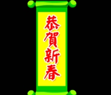 恭贺新春动态视频