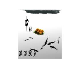 水墨中秋節圖片